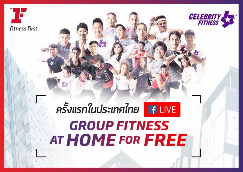 Fitness First - Celebrity Fitness ชวน FIT พิชิต COVID ผ่าน FB LIVE กับ GROUP FITNESS AT HOME