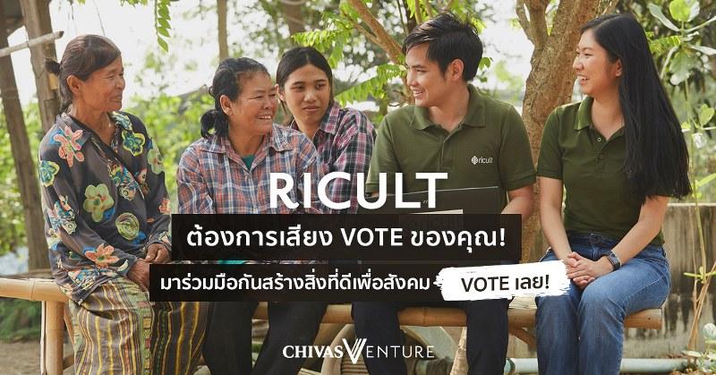 """ร่วมโหวตให้กับ Ricult สตาร์ทอัพ """"Chivas Venture ปี4"""" ให้โอกาสคนไทย สร้างอนาคตเกษตรกรไทยให้ดีขึ้น"""