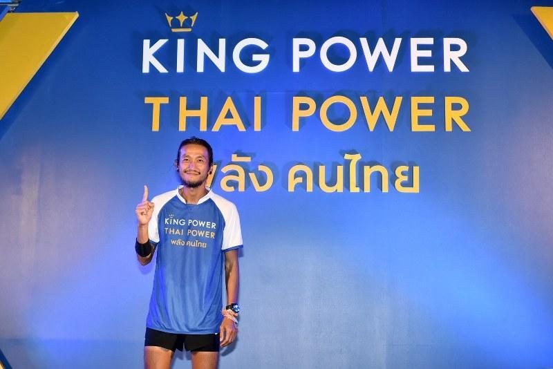 King Power เปิดบ้านต้อนรับ ตูน-บอดี้สแลม พร้อมร่วมสนับสนุนโครงการ 'ก้าวคนละก้าว' อย่างเต็มกำลัง