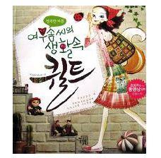 หนังสืองานควิลท์เกาหลี ปกผู้หญิง
