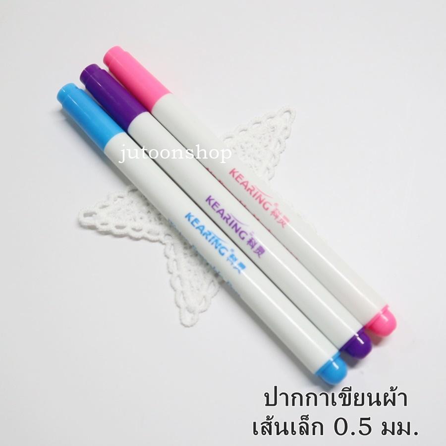 ปากกาเขียนผ้าเส้นเล็ก แบบลบได้ หัว 0.5 มม. Kearing