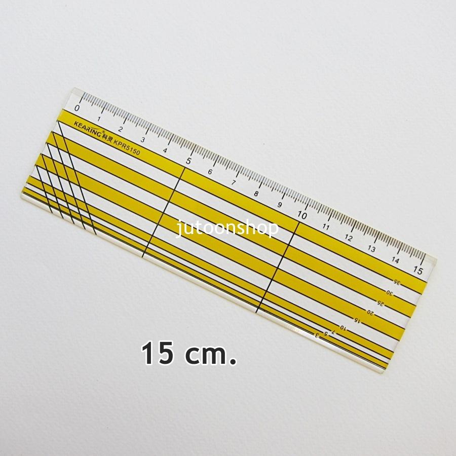 ไม้บรรทัดงาน Quilt & Patchwork ยาว 15 ซม. (สีเหลือง)