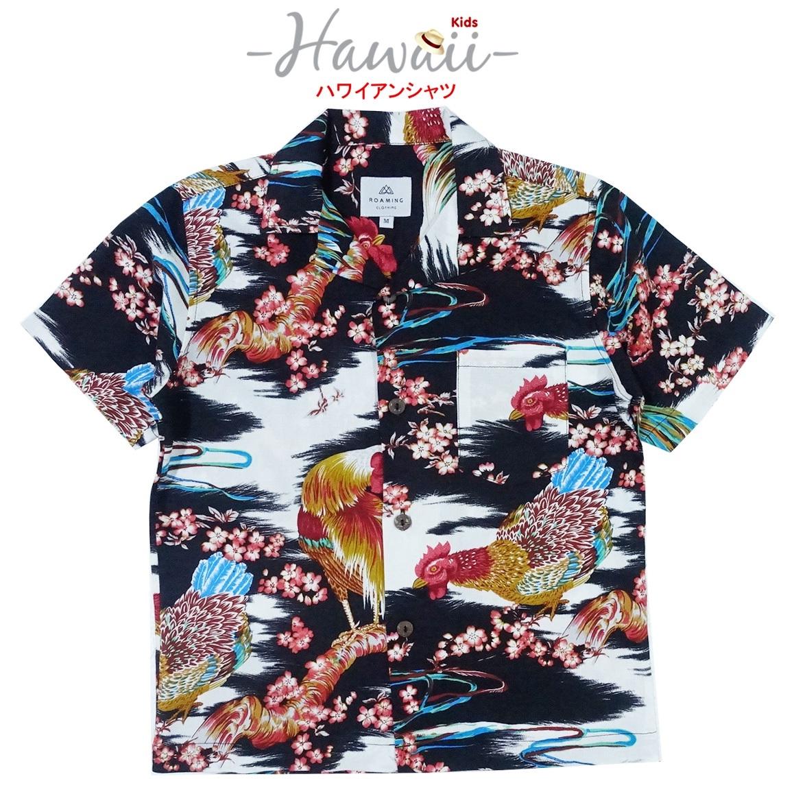 เสื้อฮาวายเด็ก