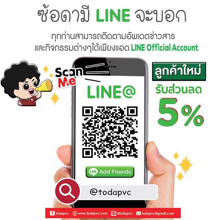 New User Line@ TODA PVC get free 5%