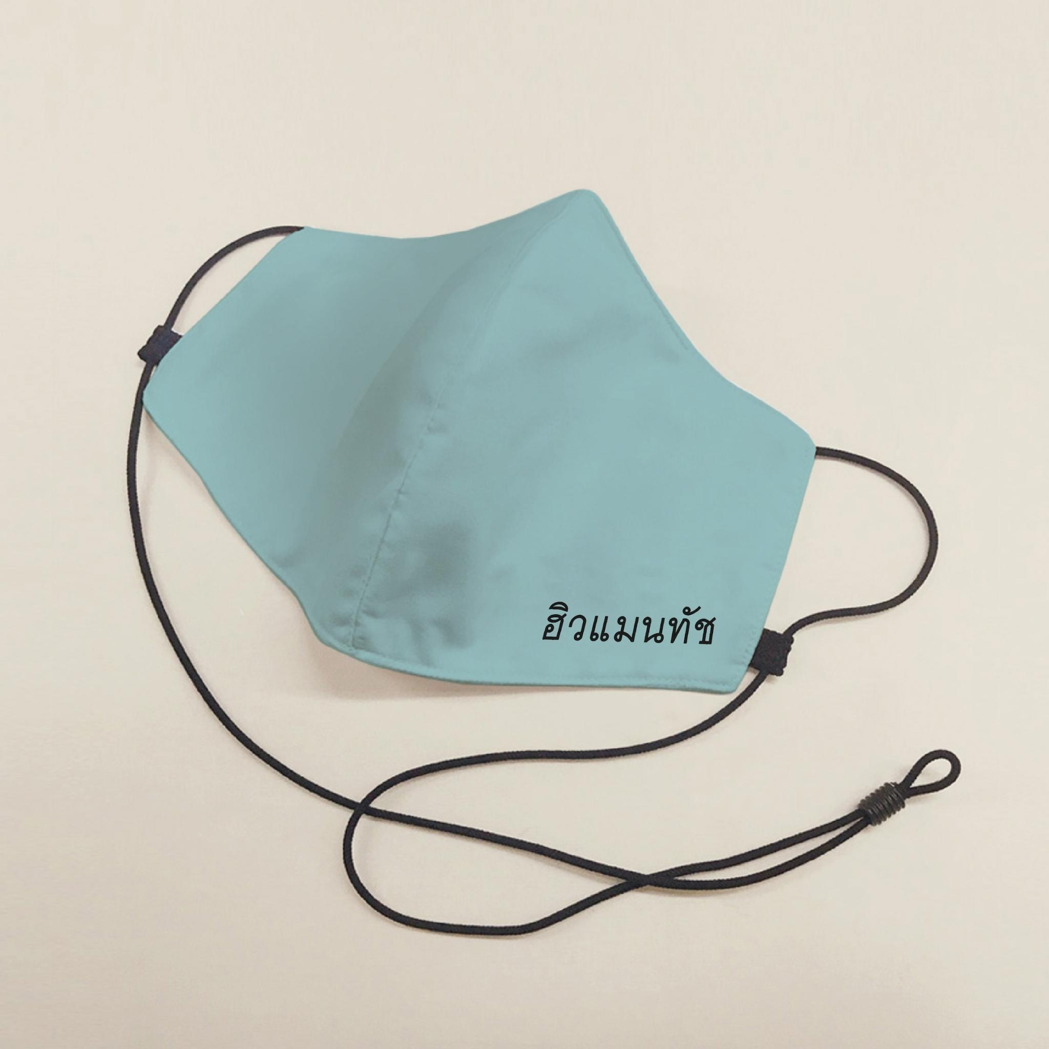 แมสปักคำไทยสีฟ้า Poly-Cotton Mask