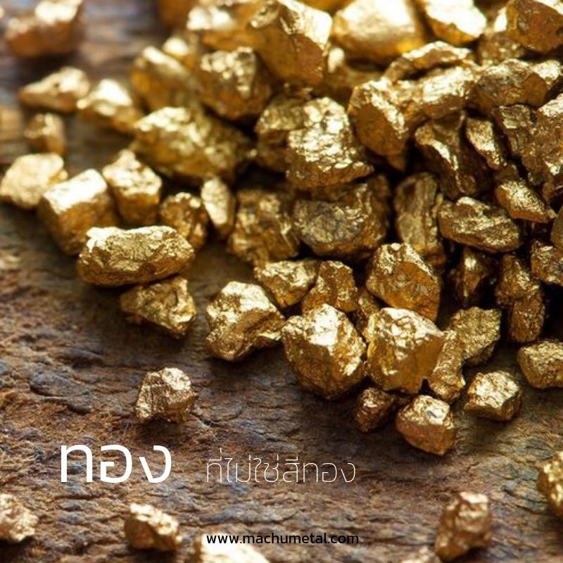 """""""ทอง"""" ที่ไม่ใช่ทองคำ"""