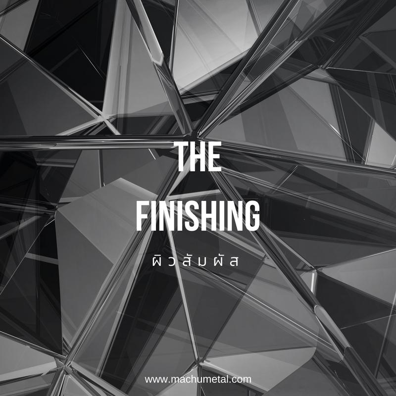 The Finishing ผิ ว สั ม ผั ส