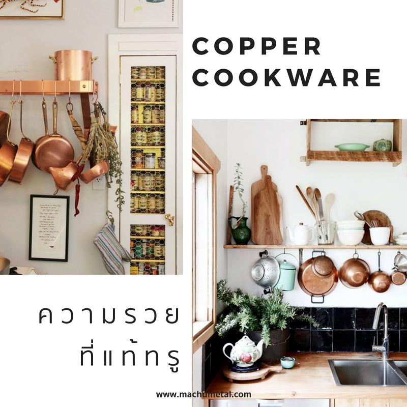 Copper Cookware ความรวยที่แท้ทรู