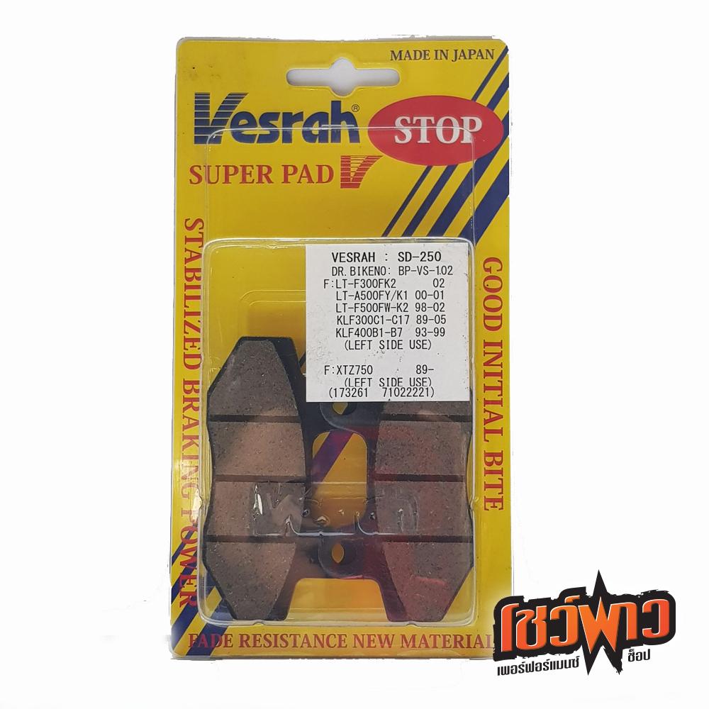 ผ้าเบรก VESRAH SD-250
