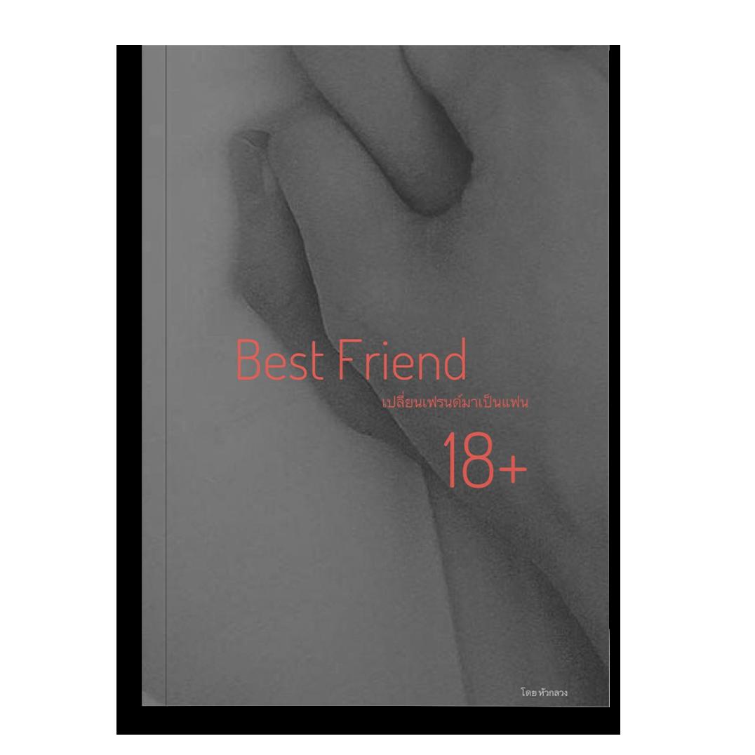 Best Friend เปลี่ยนเฟรนด์มาเป็นแฟน