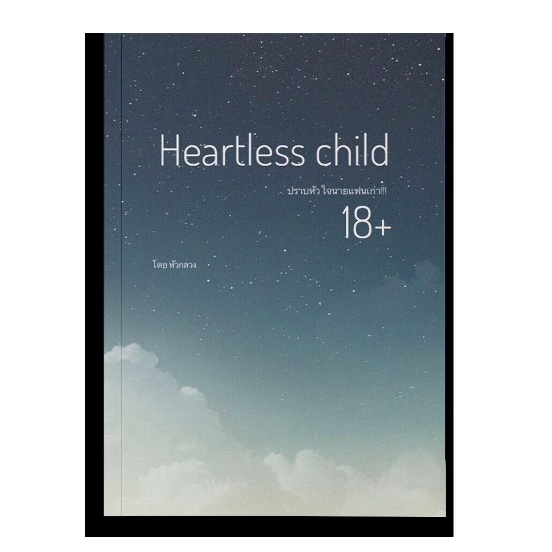 Heartless child ปราบหัวใจนายแฟนเก่า