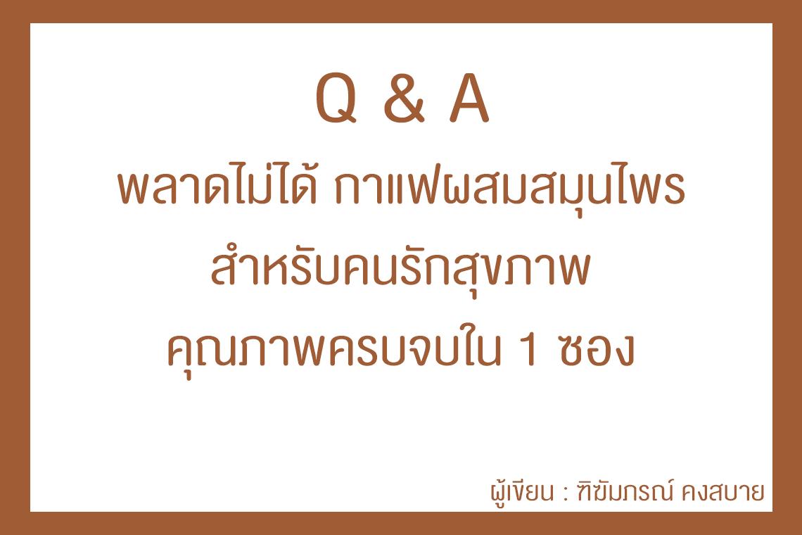 Q & A พลาดไม่ได้ กาแฟผสมสมุนไพร สำหรับคนรักสุขภาพ คุณภาพครบจบใน 1 ซอง