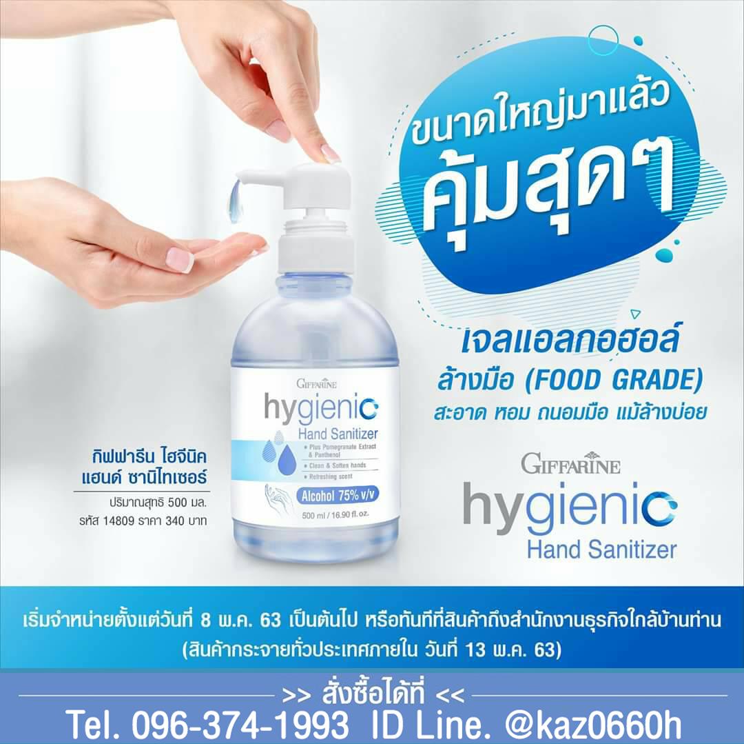 เจลล้างมือ กิฟฟารีน ไฮจีนิค แฮนด์ เจล Hygienic Hand Gel Giffarine (500 มล.)