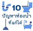 10 ปัญหาใหญ่ของห้องน้ำที่สามารถแก้ได้