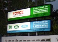ป้ายใหม่ของ GMC และ FORCE