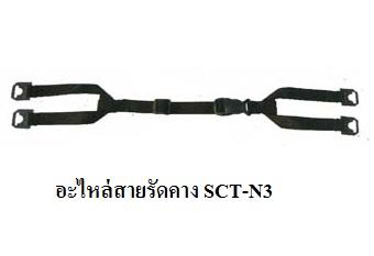 สายรัดคางS-GUARDรุ่น SCT-N3(4จุด)
