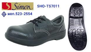 รองเท้านิรภัย SIMON รุ่น TS 7011