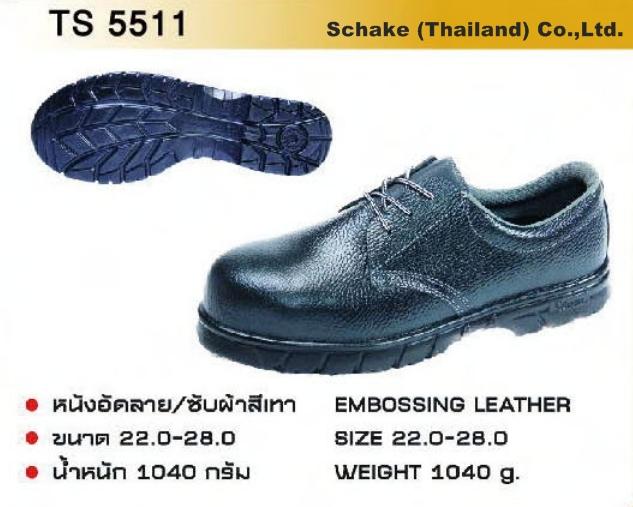 รองเท้านิรภัย SIMON รุ่น TS 5511