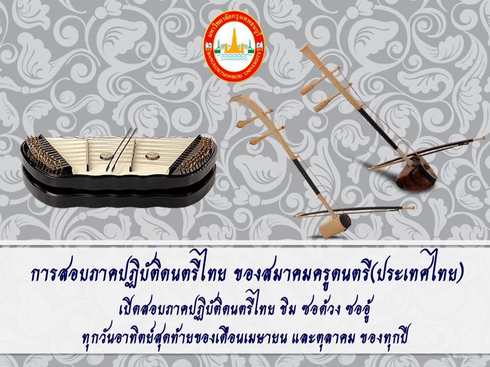 โครงการทดสอบมาตรฐานดนตรีไทยและดนตรีสากล