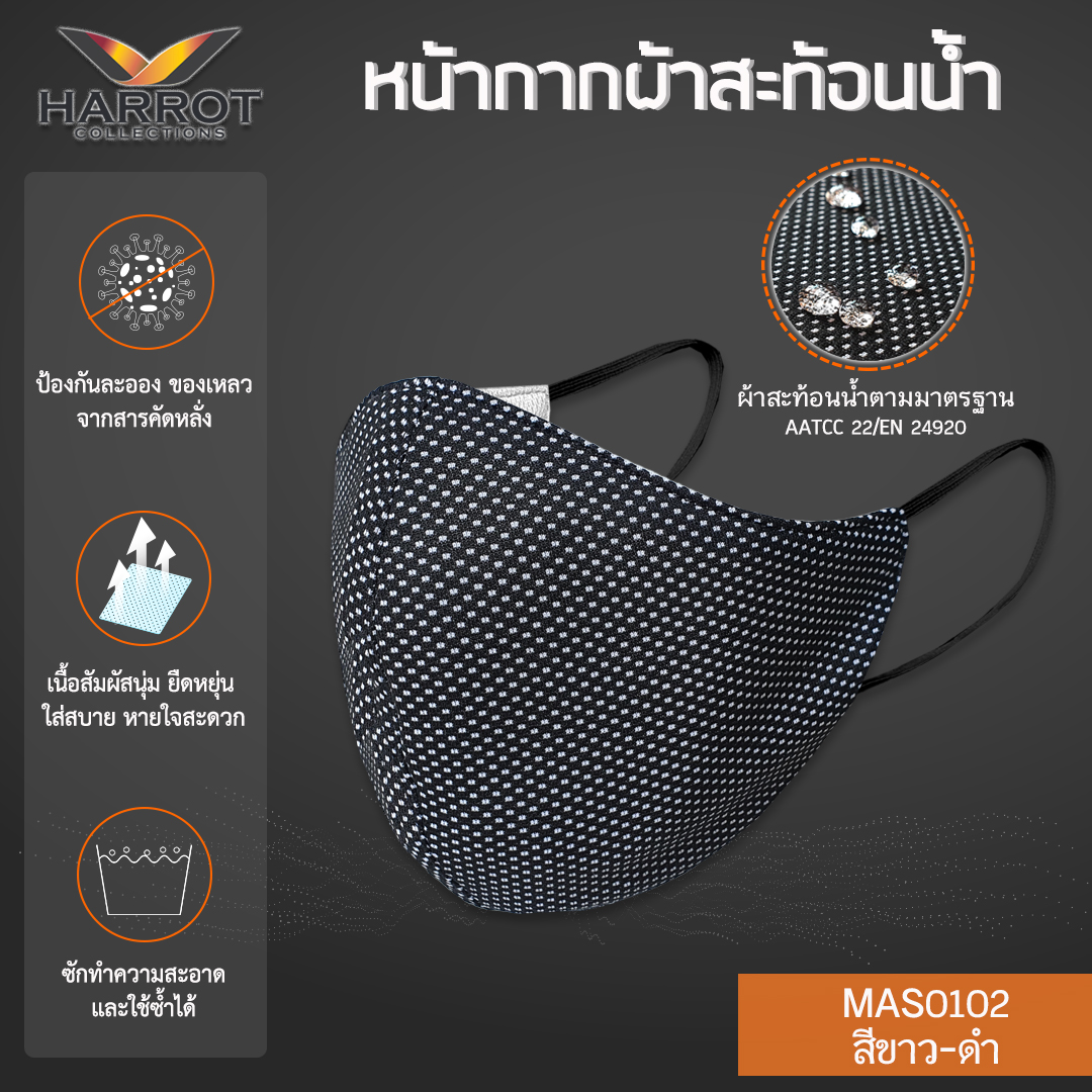 White-Black Water Repellent Fabric Mask