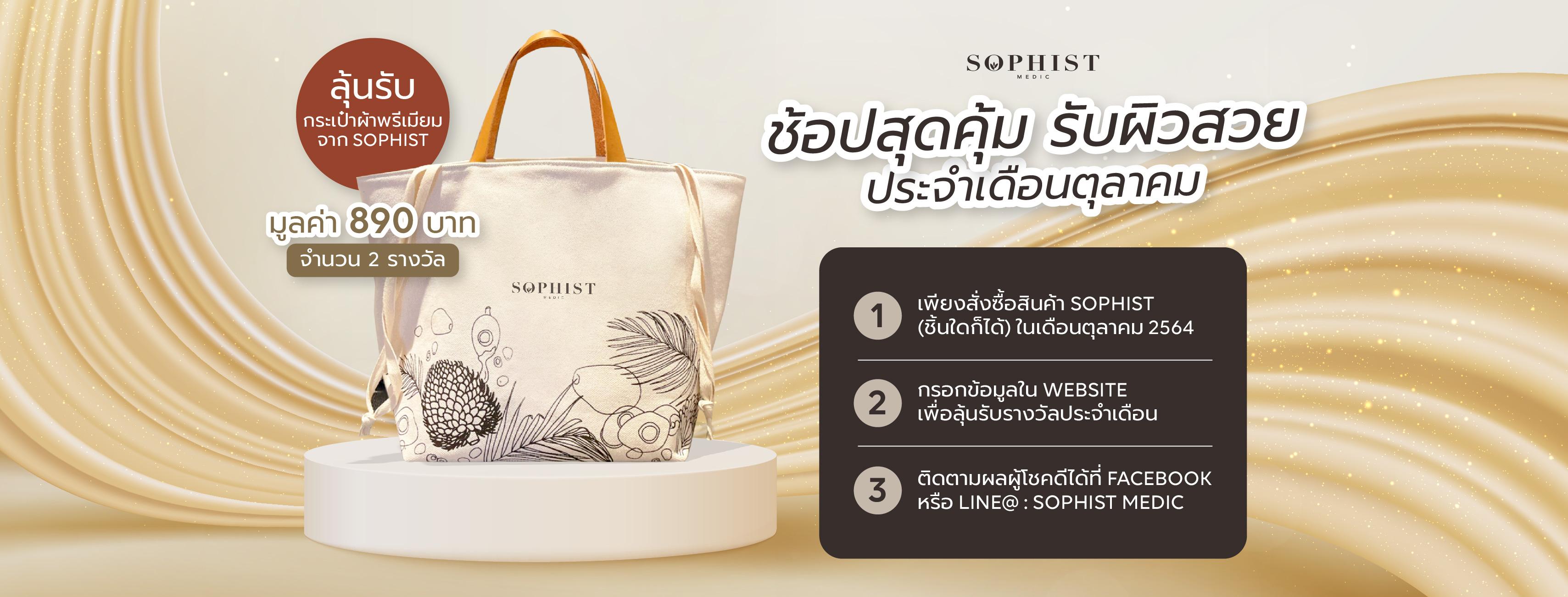 Sophist กิจกรรมแจกของรางวัลประจำเดือนตุลาคม 2564