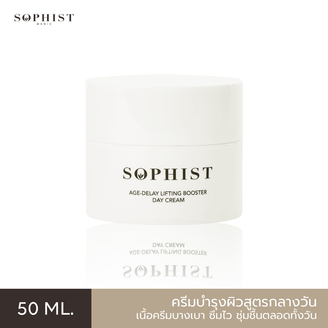 Sophist Age - Delay Red Lifting Booster Day Cream 50 ml.
