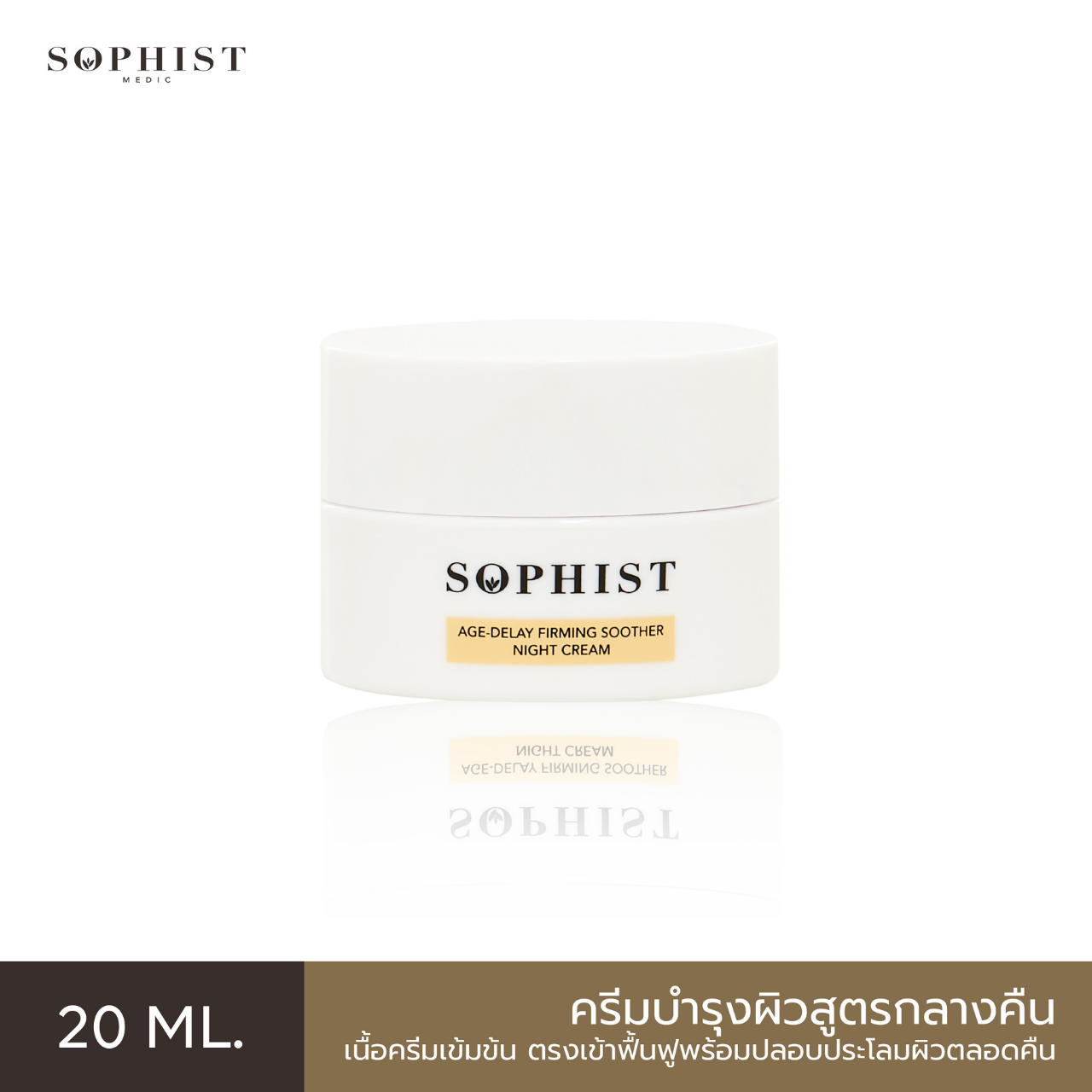 Sophist Age – Delay Firming Soother Night Cream 20 ml.