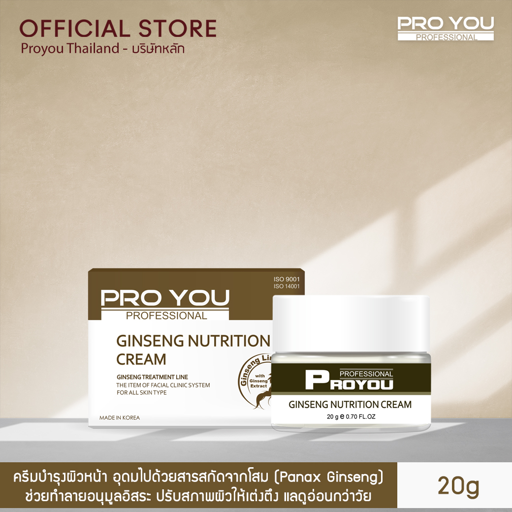Pro You Ginseng Nutrtion cream (20g)
