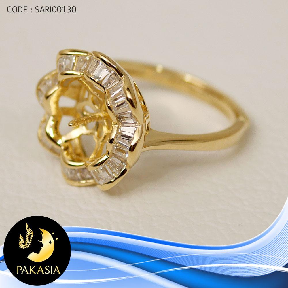 ตัวเรือนแหวน [เงินชุบทอง]  / SARI00130