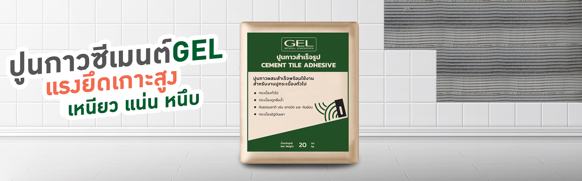 GEL Adhesive Tile Cement