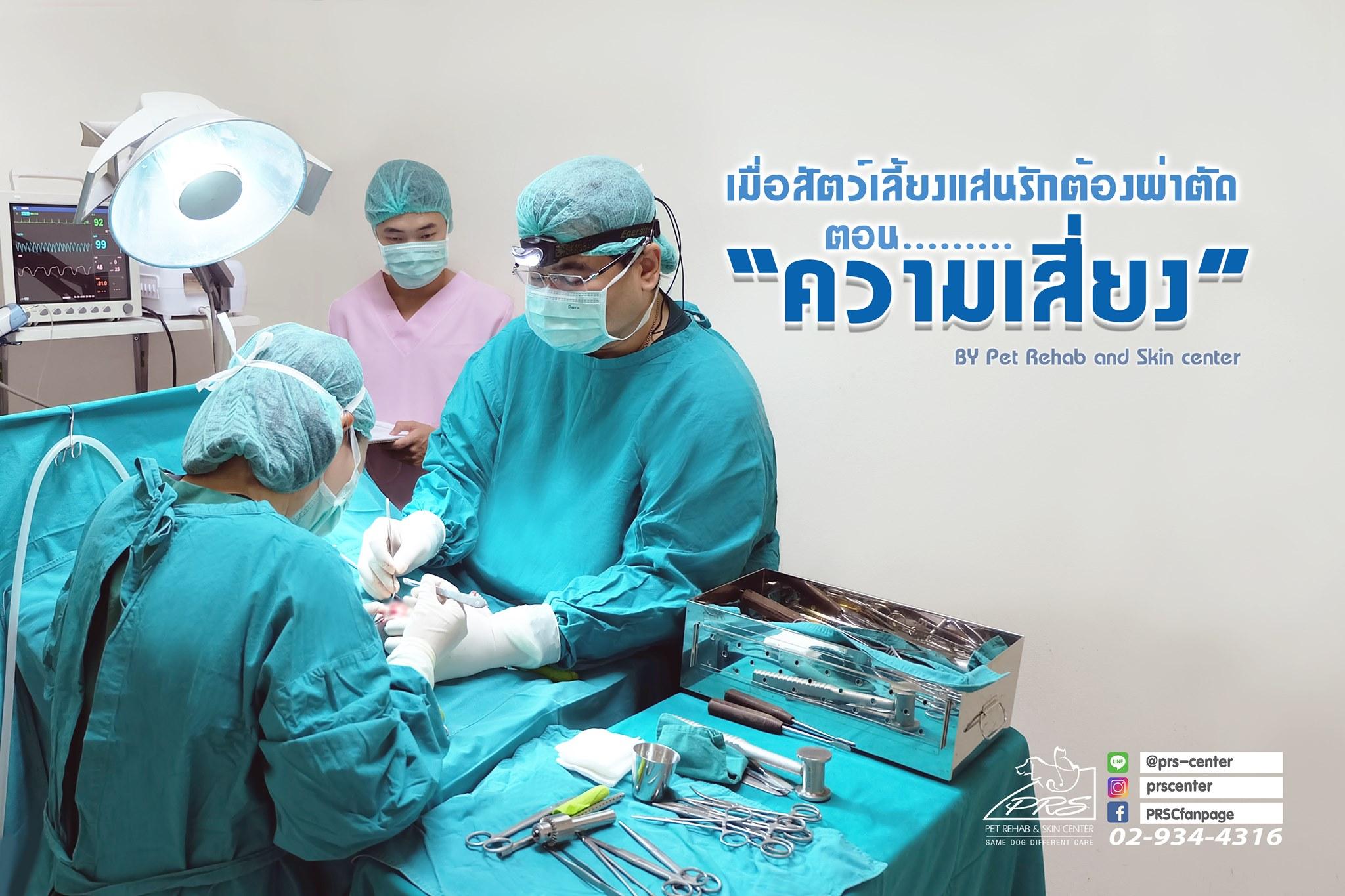 ความเสี่ยงในการผ่าตัด