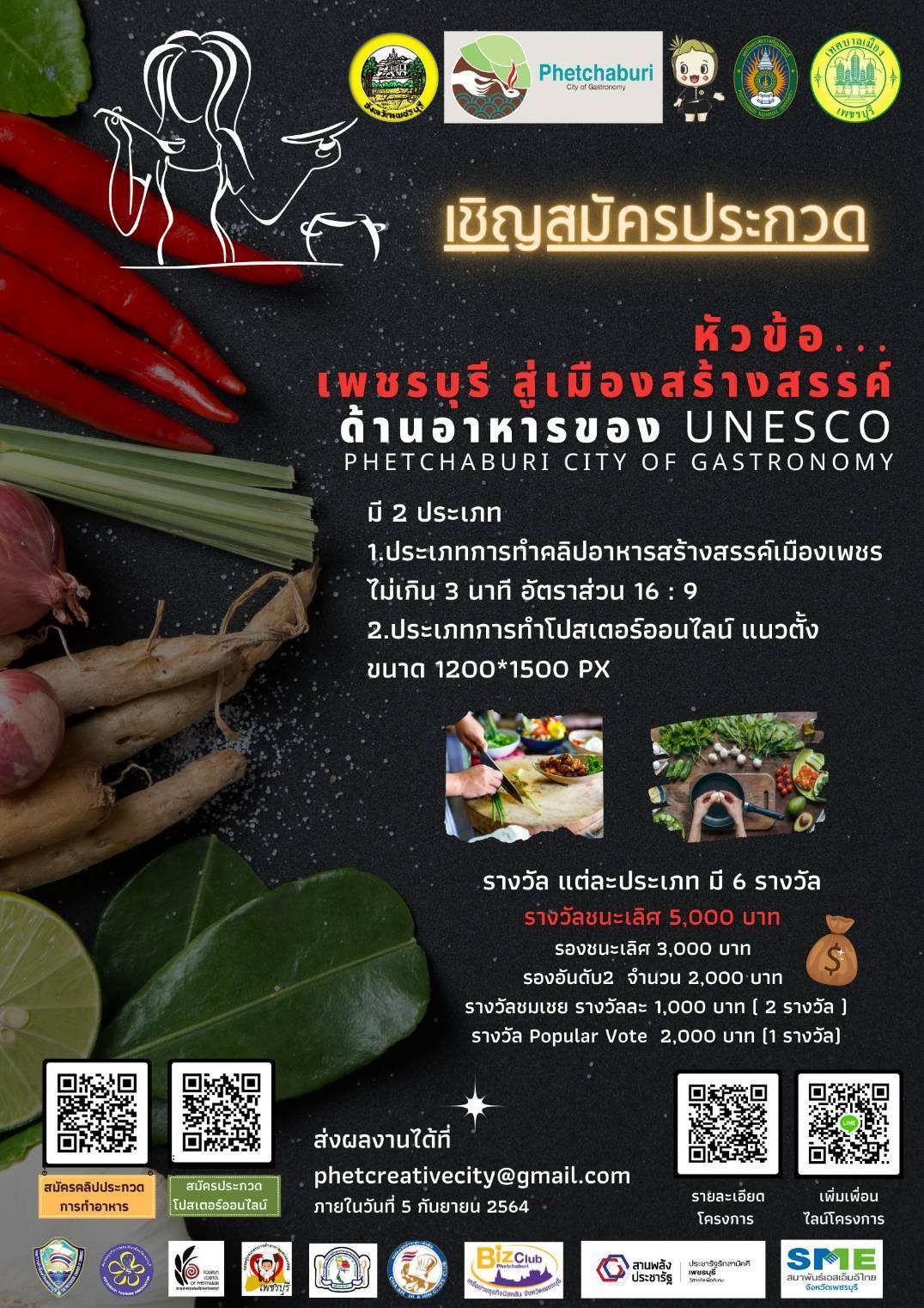 """ขอเชิญสมัครประกวดหัวข้อ """"เพชรบุรี สู่เมืองสร้างสรรค์ด้านอาหารของ UNESCO"""""""