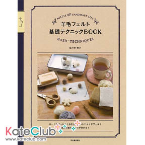 หนังสืองาน Needle Handmade Felt Basic Techniques **พิมพ์ที่ญี่ปุ่น (สินค้าหมด-รับสั่งจอง)
