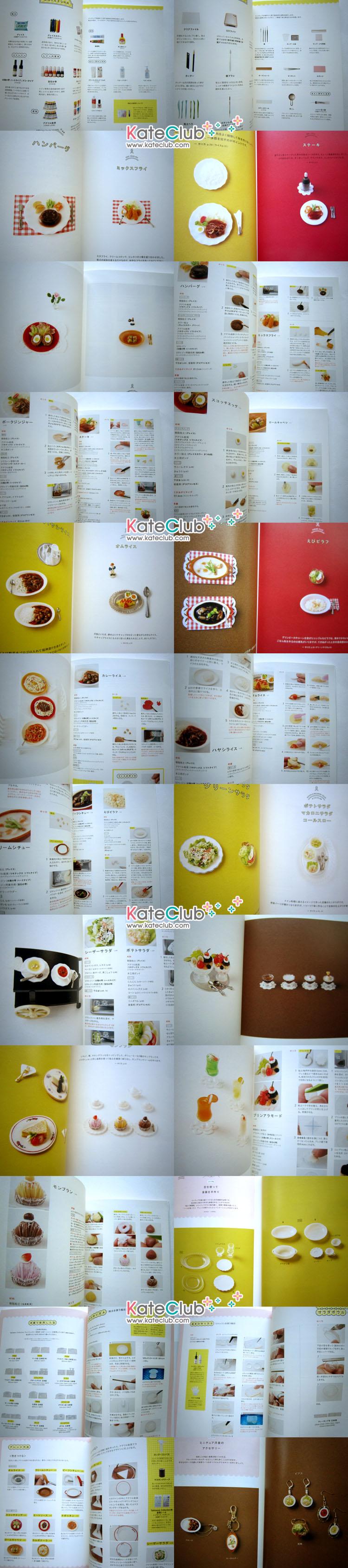 หนังสือสอนทำอาหารจิ๋ว Miniature Foods