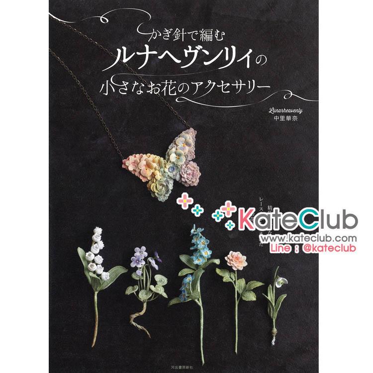 หนังสืองานถักโครเชต์ดอกไม้ Lunarheavenly **พิมพ์ที่ญี่ปุ่น (มี 1 เล่ม)