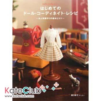 หนังสือ Dolly Dolly ปกหุ่นโชว์ รวมแบบตัดเสื้อตุ๊กตา Blythe Dal และอื่นๆ วิธีละเอียดสุดๆ **พิมพ์ญี่ปุ่น (มี 2 เล่ม)
