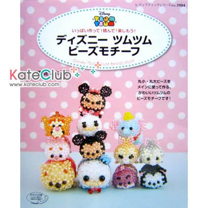 หนังสือสอนร้อยลูกปัด Disney TSUM TSUM Bead Motif no.3984**พิมพ์ที่ญี่ปุ่น (มี 1 เล่ม)