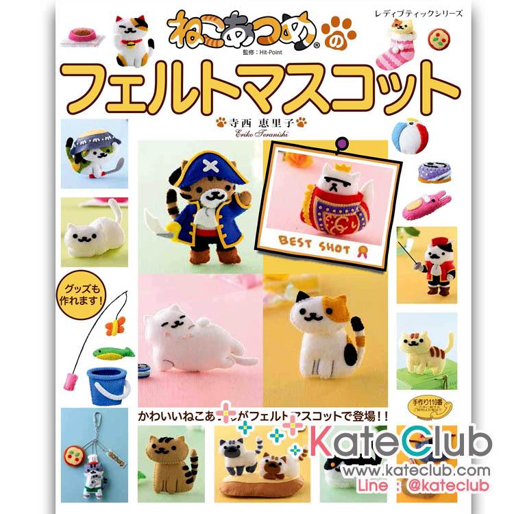 หนังสือสอนทำงานผ้าสักหลาดรูปน้องแมวน่ารักๆ By Eriko Teranishi **พิมพ์ญี่ปุ่น (สินค้าหมด-รับสั่งจอง)