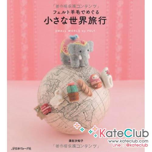 หนังสืองาน needle felting Small World by Felt **พิมพ์ที่ญี่ปุ่น (มี 1 เล่ม)