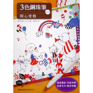 SALE - หนังสือสอนวาดรูป 3 colors Ballpoint pen By Shoko Sugiyama *พิมพ์ที่ไต้หวัน  (มี 1 เล่ม)