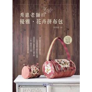 SALE - หนังสืองาน Quilt Red Caramel *พิมพ์ที่ไต้หวัน (มี 2 เล่ม)