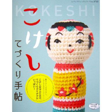 SALE - หนังสือรวมงานแบบต่างๆ รูปตุ๊กตา KoKeshi no.3722 **พิมพ์ที่ญี่ปุ่น (มี 1 เล่ม)