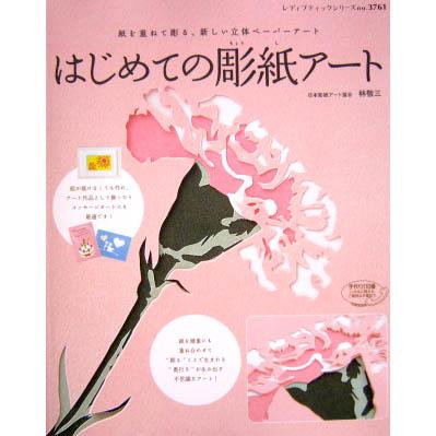 SALE - หนังสือสอนทำงานกระดาษด้วยเทคนิคการฉลุกรีดกระดาษ no.3761 **พิมพ์ที่ญี่ปุ่น (มี 1 เล่ม)