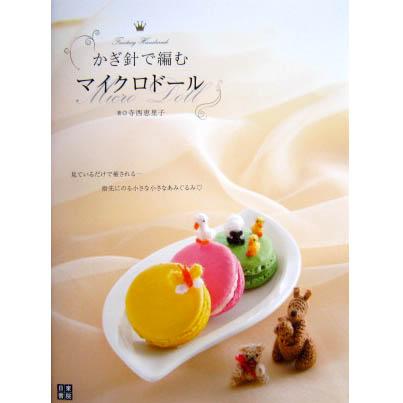 หนังสือสอนถักตุ๊กตาขนาดจิ๋ว Fantasy Handmade ปกมาคารอง **พิมพ์ที่ญี่ปุ่น  (สินค้าหมด-รับสั่งจอง)