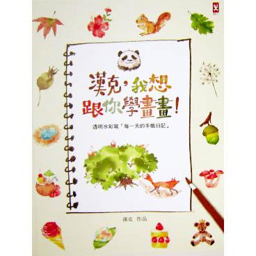 SALE - หนังสือสอนระบายสีน้ำ ปกแพนด้า (แบบน่ารัก แนะนำค่ะ) **พิมพ์ที่ไต้หวัน (มี 1 เล่ม)