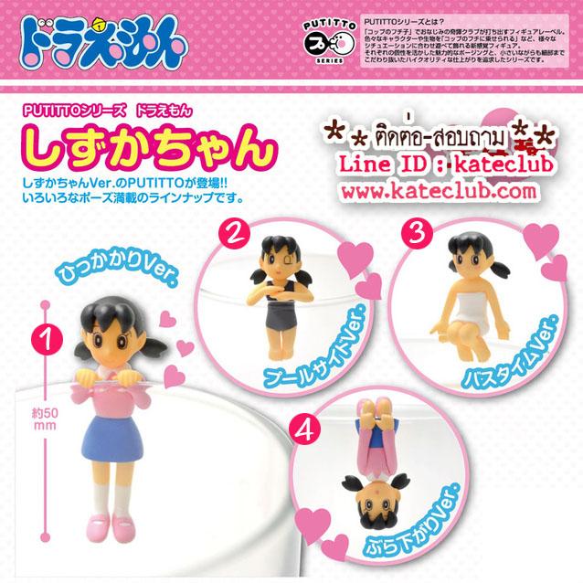 (พร้อมส่งเบอร์ 2,4) ตุ๊กตาเกาะแก้ว PUTITTO - Shizuka chan