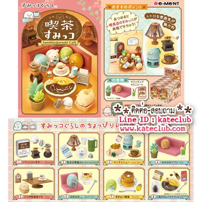 (พร้อมส่ง 1 กล่องค่ะ) Re-ment Sumikko Gurashi Cafe 8Pack BOX (ขายยกกล่องใหญ่)