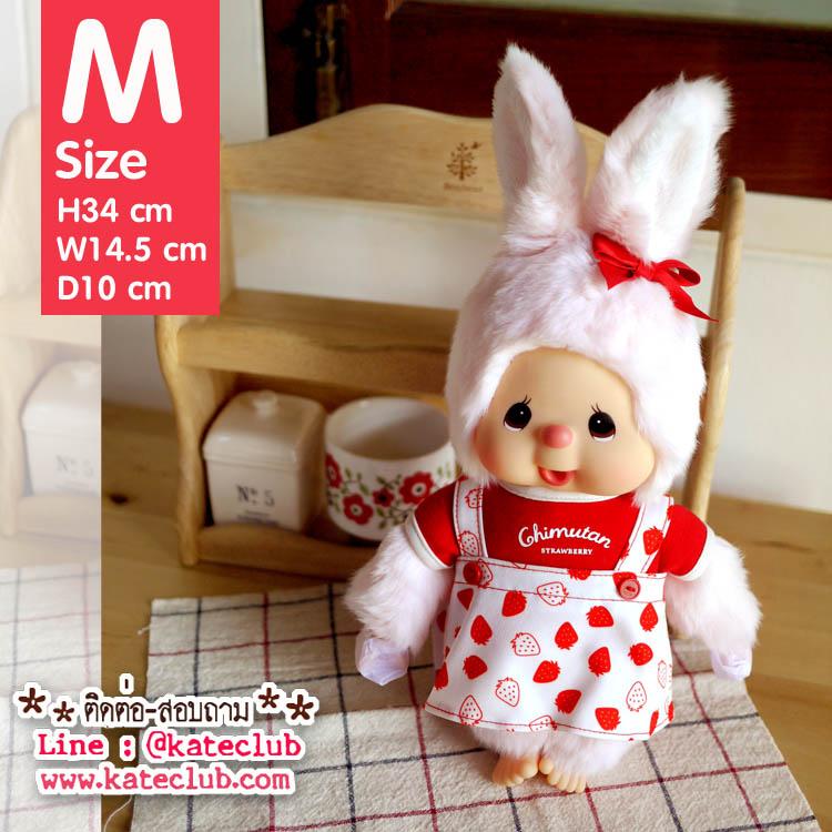 (พร้อมส่ง 1 ตัว) Chimutan Strawberry Size M สูง 34 cm