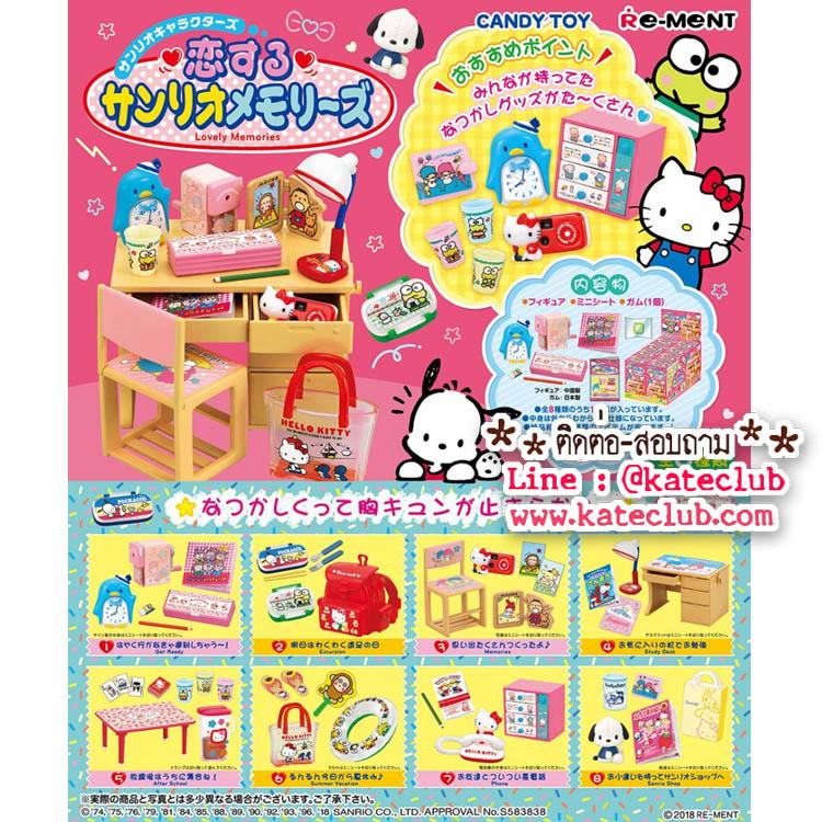 (พร้อมส่ง 1 กล่องค่ะ) Re-ment Sanrio Lovely Memories 8Pack BOX (ขายยกกล่องใหญ่)