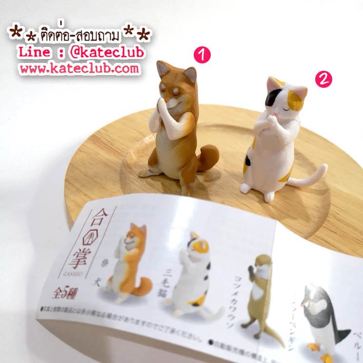 (เหลือแค่แมว) กาชาปอง -  Gassho (ความสูง 4.6, 4.9 cm)